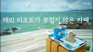 #waveon cafe - a cafe in busan, feels like luxurious ocean resorts