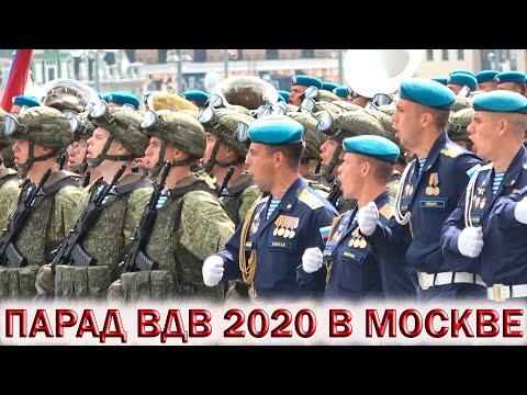 💥ДЕНЬ ВДВ 2 АВГУСТА 2020 В МОСКВЕ НА КРАСНОЙ ПЛОЩАДИ. 🔥ПАРАД ДЕСАНТНИКОВ.