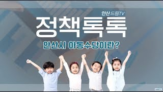 [정책톡톡] 안산맘 꿀팁!! 만 6세 미만 아이를 둔 안산맘 모두 주목~!