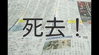 作家・内田康夫さん死去 内田康夫 検索動画 17