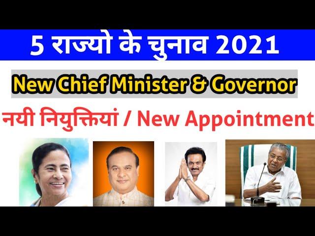 Newly Appointed Chief Minister 2021 , Governor-जाने 2021 चुनाव के बारे में नये मुख्यमंत्री और गवर्नर