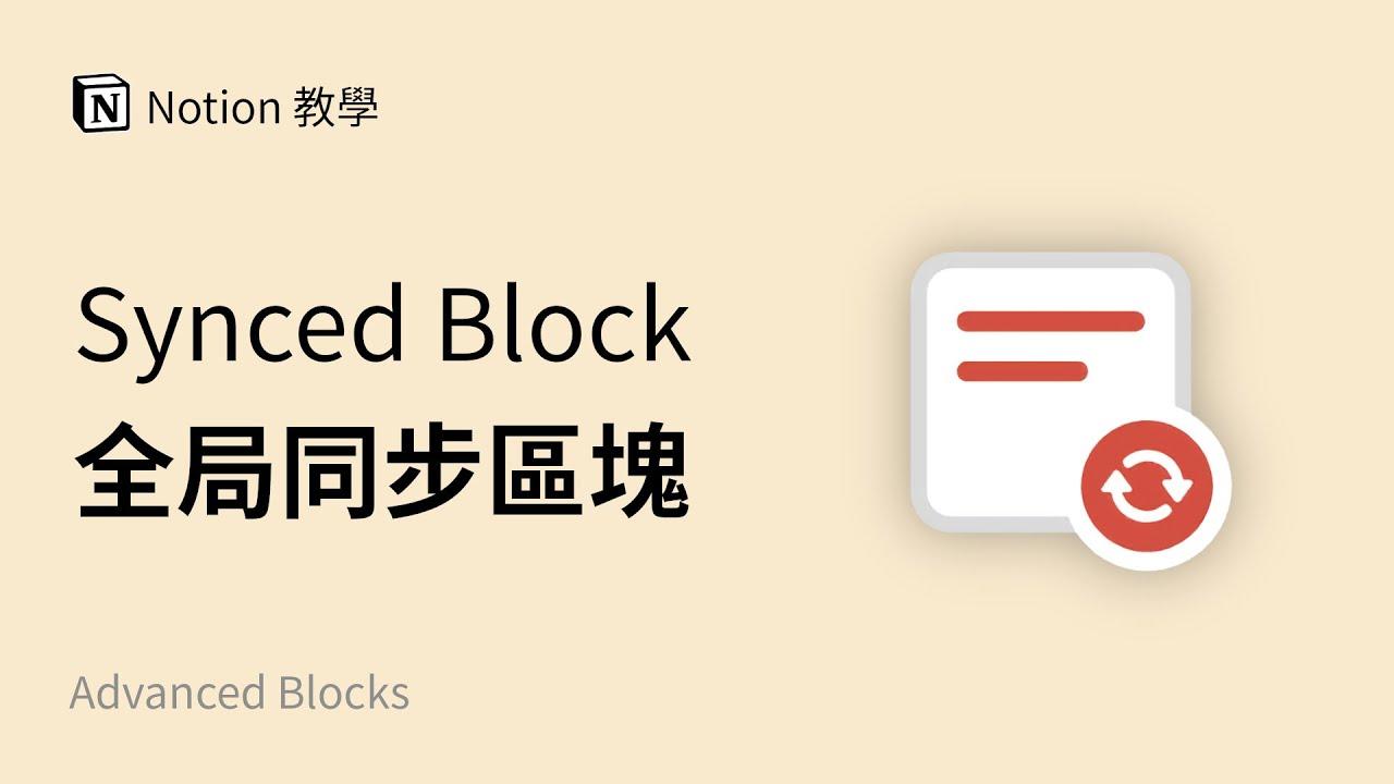 🔥Notion 隐藏新功能!超多玩法的「全局同步区块 Synced Block」