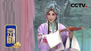 《中国京剧像音像集萃》 20190507 京剧《刘兰芝》 2/2| CCTV戏曲
