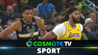 Μπακς - Λέικερς (111-104) #NBA Regular Season 2019/20 - Highlights - 20/12/2019 | COSMOTE SPORT