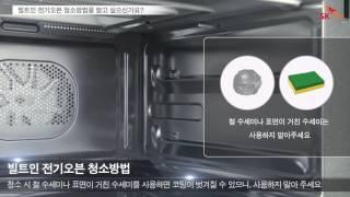 [Magic] SK매직 빌트인 전기오븐 청소 방법