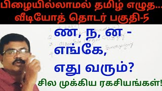 Tamil spelling mistakes|ன ண ந எங்கே, எது வரும்?| எழுத்துப் பிழைகள்| Video-5|Amuthans Classroom