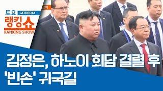 김정은, 하노이 회담 결렬 후 '빈손' 귀국길 | 토요랭킹쇼