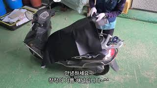 오토바이 안장 가죽교체