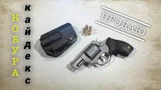 Кайдекс. Револьвер Таурус. Обзор
