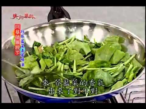 阿基師 偷呷步_炒芥藍菜去苦味方法