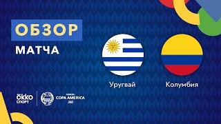 Уругвай Колумбия Кубок Америки 2021 Обзор матча 04 07 21