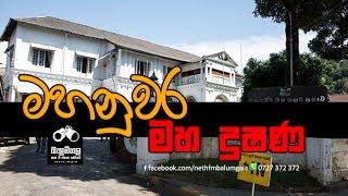 Balumgala 19-08-2016