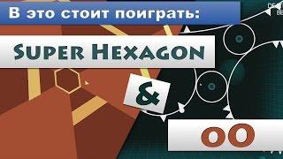 В это стоит поиграть - SuperHexagon и oO