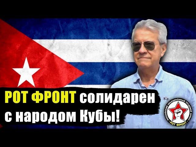 РОТ ФРОНТ солидарен с народом Кубы!