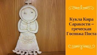 Великий Пост| Кукла Своими Руками|Кира Саракости – греческая Госпожа Поста|