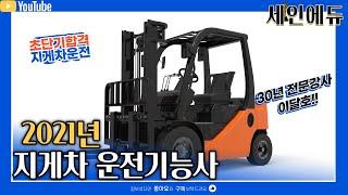 [세인에듀] 2021 지게차운전기능사 필기 (안전관리)