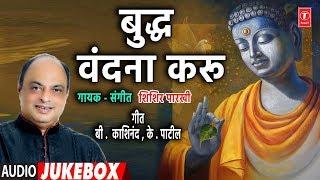 बुद्ध वंदना करू  | BUDDHA VANDANA KARU | MARATHI BUDDH JAYANTI GEET | SHISHIR PARKHIE