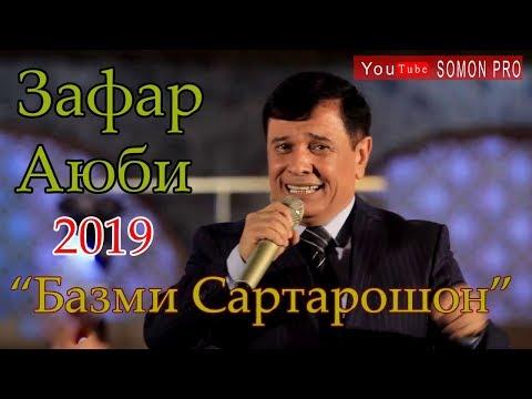 "Зафар Аюби туёна ""Сартарошон! 2019"