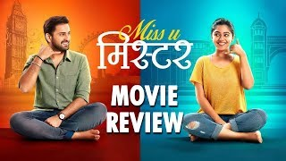 Miss U Mister Movie Review Siddharth Chandekar Mrunmayee Deshpande Marathi Movie 2019