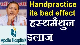 Side Effect of Hand Practice Masturbation  Permanent Cure Delhi a Patient Story