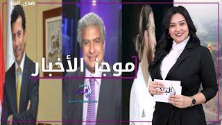 حقيقة البنزين المغشوش بمحطات الوقود .. تطورات حالة وائل الابراشي