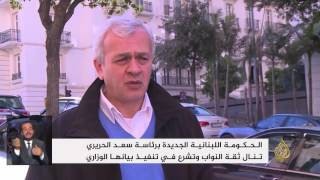 البرلمان اللبناني يمنح الثقة لحكومة الحريري