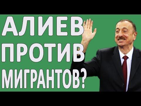 Ильхам Алиев высказался про мигрантов Азербайджана и России #новости2019 #политика