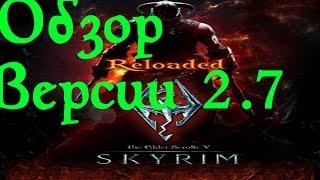 Skyrim Reloaded - Версия 2.7 Обзор.