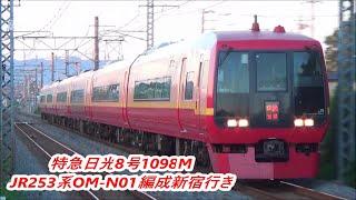 【初撮影】特急日光8号1098MJR253系OM-N01編成新宿行き通過