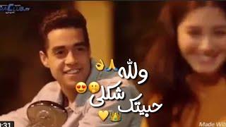 حالات وتس مهرجنات 2020/رمنسي من فلم عربي رمنسي/رمنسي حماده نشوات /ولله شكلي حبيتك 💛😍