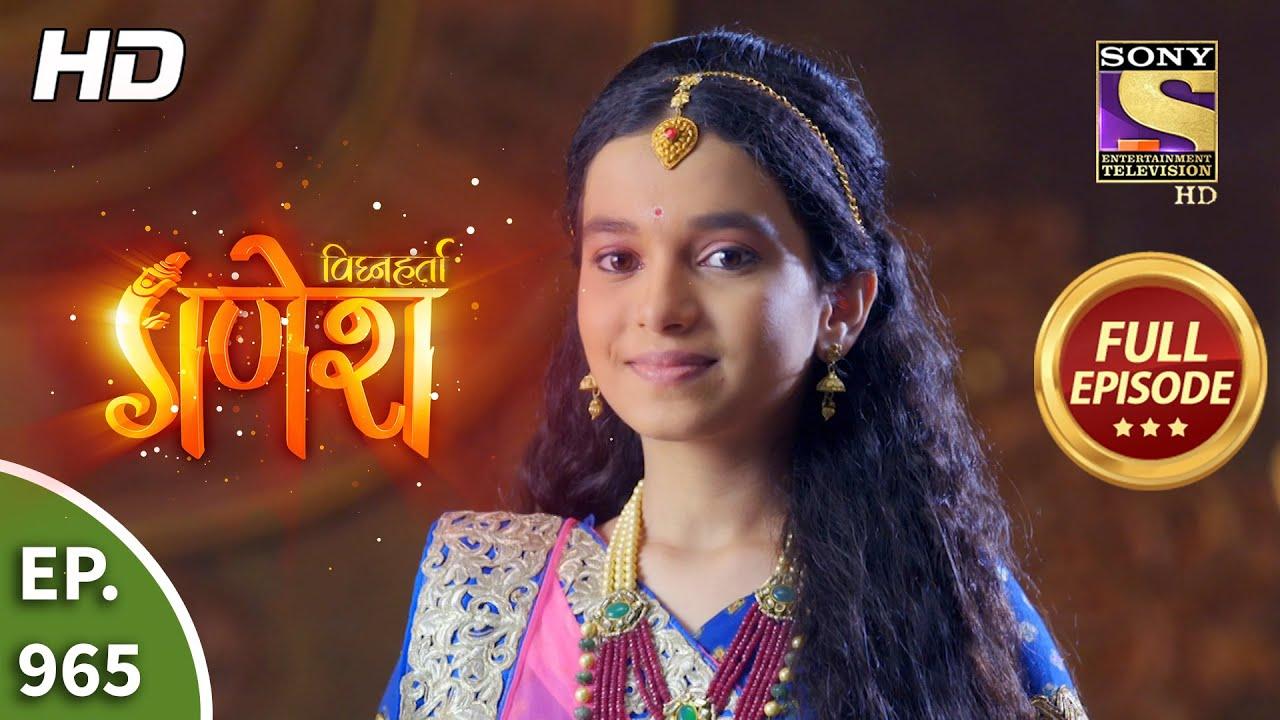 Download Vighnaharta Ganesh - Ep 965 - Full Episode - 19th Aug, 2021