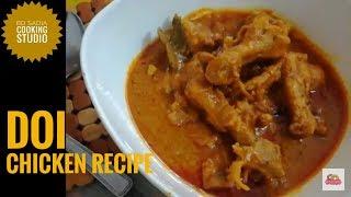 Doi Chicken Recipe , Chicken Made With Yucurd, How to cook tasty & yummy doi chicken recipe  ||