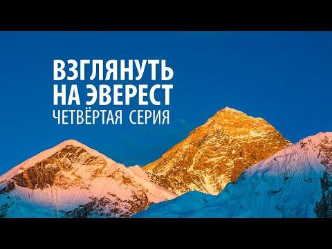 Взглянуть на Эверест. Серия 4