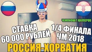 ШОК! СТАВКА 60 000 РУБЛЕЙ | РОССИЯ-ХОРВАТИЯ | ТОП СТАВКА | ПРОГНОЗ РУСЛАНА ЗАДОРОЖНОГО | ЧМ 2018|