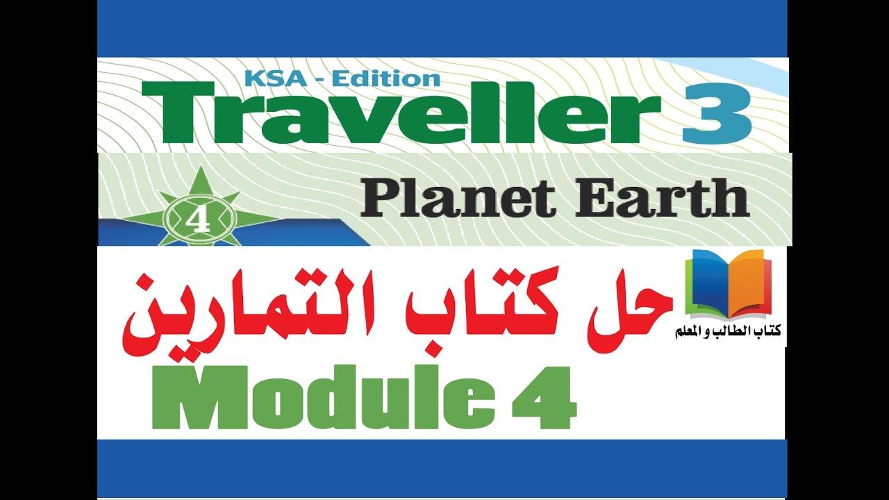 تحميل كتاب التمارين traveller 4
