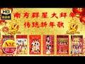 أغنية 2020#Part1#HD高音质必聽#南方群星大拜年#傳統#賀歲金曲 100++首 - 4小时不停唱 #NonStop - #ChineseNewYearSongs (#南方群星)