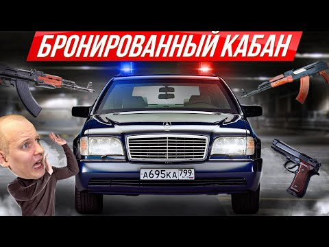 «Шестисотый», бронированный от Калаша - 2 млн рублей за Мерседес S600 Guard! ДОРОГО-БОГАТО #22