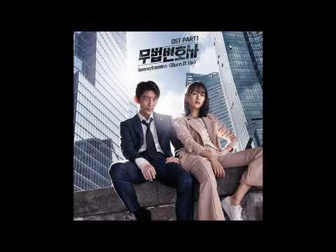 Free Download Iamnot (아이엠낫) - Burn It Up 무법 변호사 Ost Part 1 - Lawless Lawyer Ost Part 1 Mp3 dan Mp4