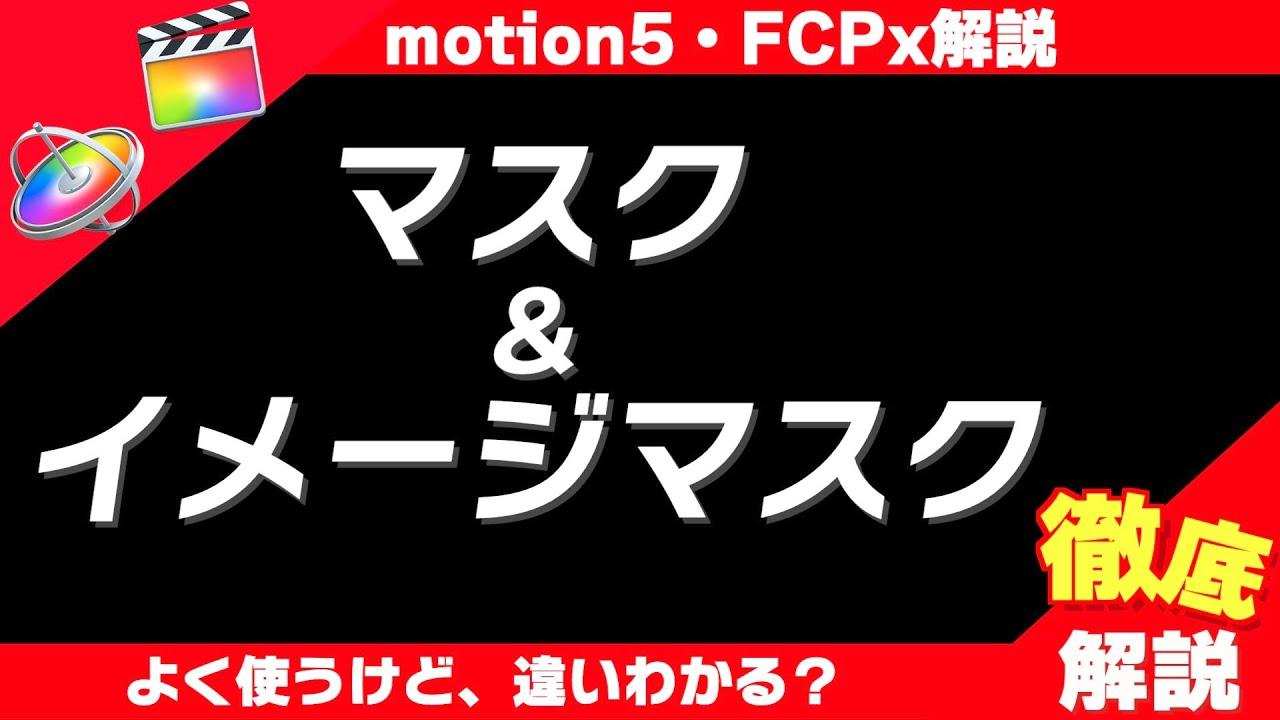 【motion5 & FCPx】マスクとイメージマスクを細かく解説