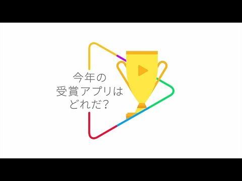 Google Play:ベストオ� アプリ篇