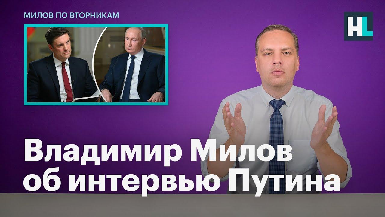 Путин — убийца: Владимир Милов об интервью Путина