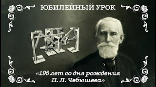 Стопоходящая машина П. Л. Чебишева