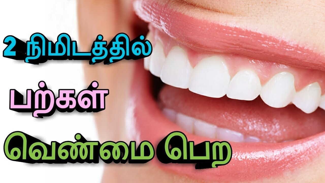How To Whiten Teeth At Home In 2 Mins Tamil Whiten Yellow Teeth