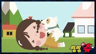 [씽씽츄] #10 츄의 과거 탄생 이야기! 유라 강아지 키우기 강아지 돌보기 아기강아지 츄 어린시절 만화 애니메이션