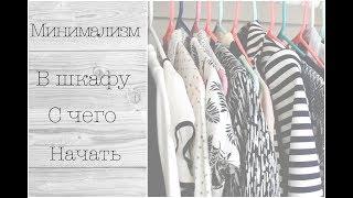 Минимализм в шкафу | Расхламление гардероба | Минимализм в одежде