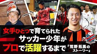 北海道コンサドーレ札幌 荒野 拓馬のストーリー
