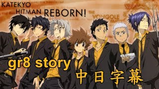 【家庭教師Reborn!】 gr8 story【中日字幕】