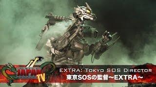 Tokyo SOS Director EXTRA / 東京SOSの監督〜EXTRA〜 (SciFi Japan TV #27)