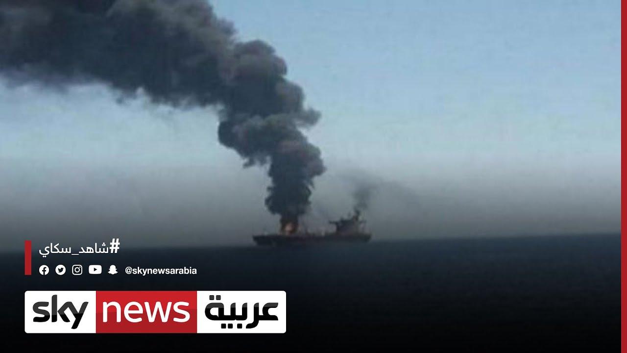 لندن تستدعي سفير إيران بسبب الهجوم على ناقلة ببحر العرب  - نشر قبل 2 ساعة