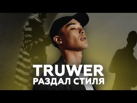 TRUWER — «ОСА» | Быстрый обзор на Трувера из Musica36